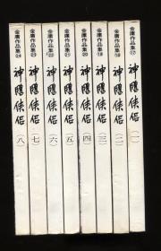 神雕侠侣 袖珍本 全8册