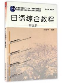 二手日语综合教程第五册 陆静华编著 上海外语教育出版社