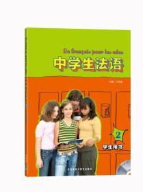 中学生法语2(学生用书)