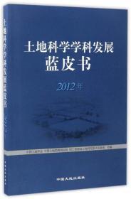 土地科学学科发展蓝皮书.2012年