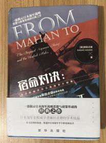 宿命对决:马汉的幽灵与日美海军大碰撞 From Mahan to Pearl Harbor: The Imperial Japanese Navy and the United States 9787516636909