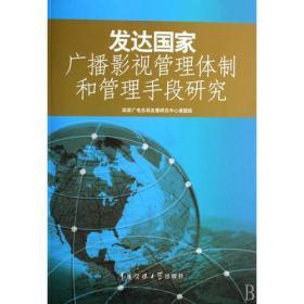 发达国家广播影视管理体制和管理手段研究