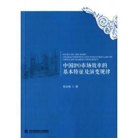 中国IPO市场效率的基本特征及演变规律