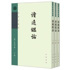 读通鉴论(全三册,王夫之著作)