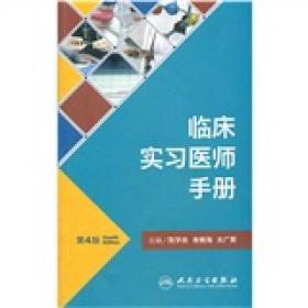 临床实习医师手册(第4版)