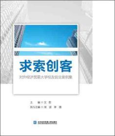 求索创客 专著 对外经济贸易大学校友创业案例集 文君主编 qiu suo chuang ke