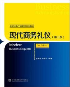 现代商务礼仪