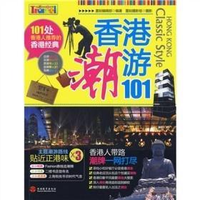 香港潮游101
