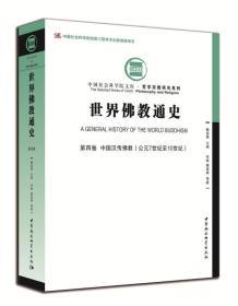 世界佛教通史·第四卷:中国汉传佛教(公元7世纪至10世纪))