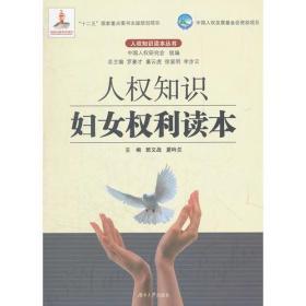 人权知识妇女权利读本