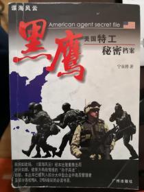 黑鹰:美国特工秘密档案【南车库】15