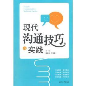 现代沟通技巧与实践