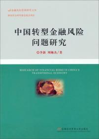金融风险管理研究文库:中国转型金融风险问题研究