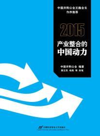 2015产业整合的中国动力