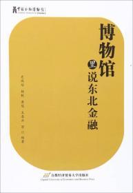 【二手包邮】博物馆里说东北金融 史瑞培 首都经济贸易大学出版社