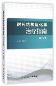 耐药结核病化学治疗指南(2015年)(精装版)
