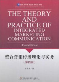 整合营销传播理论与实务(第4版)/普通高等教育国家级规划教材