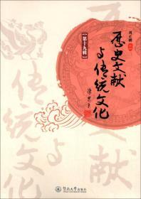 历史文献与传统文化·第十九辑