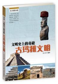 文明史上的奇葩:古玛雅文明