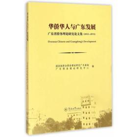 华侨华人与广东发展——广东省侨务理论研究论文集(2012-2013)