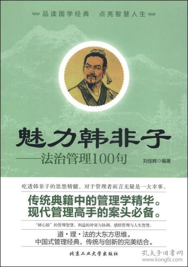 魅力韩非子:法治管理100句
