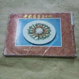 中国名菜三十例(30张全)