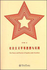 社会主义平等思想与实践