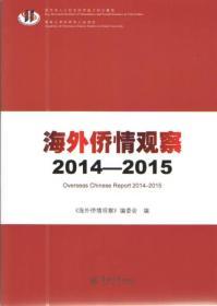 海外侨情观察(2014—2015)