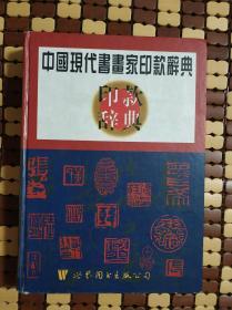 中国现代书画家印款辞典