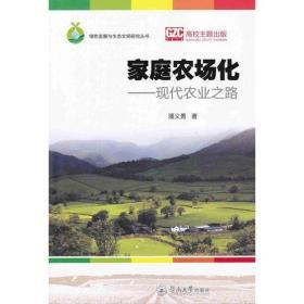 家庭农场化:现代农业之路(绿色发展与生态文明研究丛书)