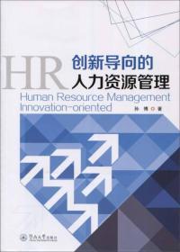 创新导向的人力资源管理