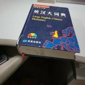 英汉大词典(新编多功能双色彩印)(精)