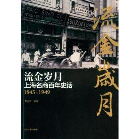 流金岁月——上海名商百年史话