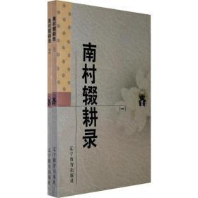 南村辍耕录(全二册)