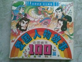 爱国人物故事(金图善本100篇)上中下3册