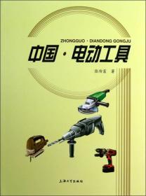 中国·电动工具
