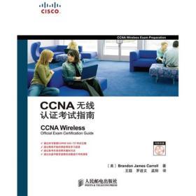 CCNA无线认证考试指南