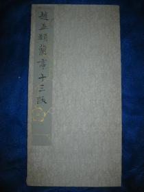 赵孟頫兰亭十三跋(旧拓一册,封面新装,十八面,有虫蛀,带题跋)