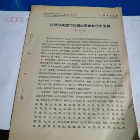 汉语双宾语句的语法现象和历史发展