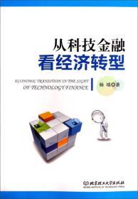 从科技金融看经济转型