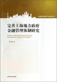 上海国际金融中心建设丛书:完善上海地方政府金融管理体制研究