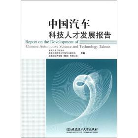 中国汽车科技人才发展报告