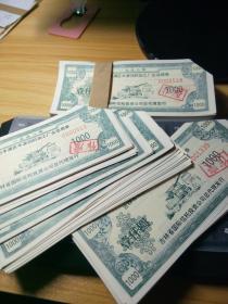 吉林市丰满区丰源饲料加工厂企业债券(1000元面值)300张  缺角1998年