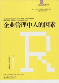 人本管理经典译丛:企业管理中人的因素