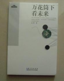 【正版现货】地平线未来丛书:万花筒下看未来 金涛