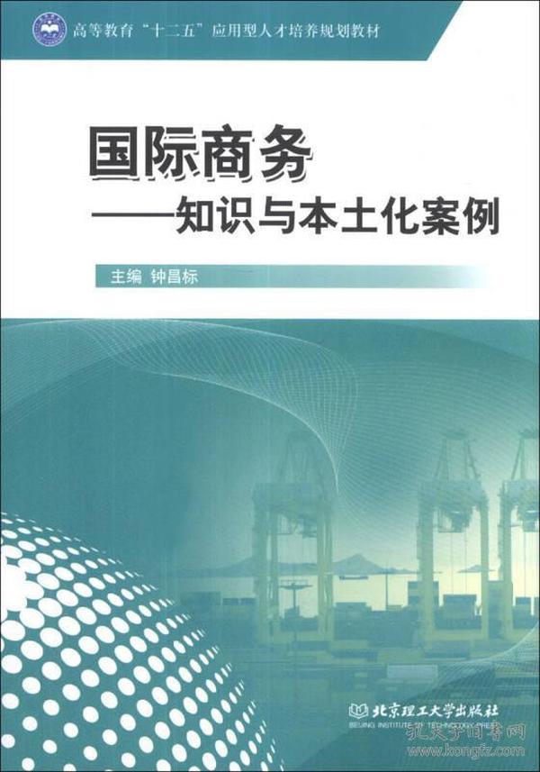 """国际商务:知识与本土化案例/高等教育""""十二五""""应用型人才培养规划教材"""