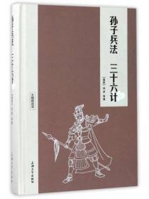 孙子兵法三十六计(无障碍阅读)(精)