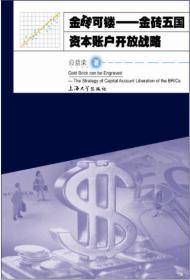金砖可镂:金砖五国资本帐户开放战略