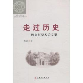 走过历史:魏向东学术论文集
