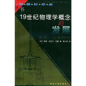 19世纪物理学概念的发展:能量、力和物质